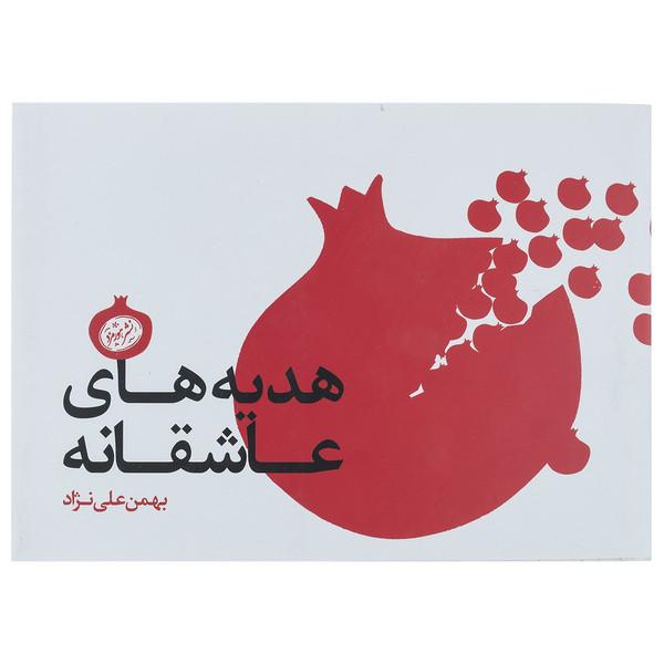 کتاب هدیه های عاشقانه اثر بهمن علی نژاد