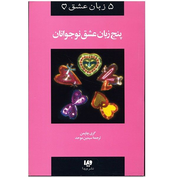 کتاب پنج زبان عشق نوجوانان اثر گری چاپمن