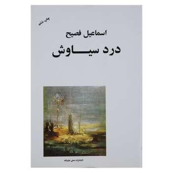 کتاب درد سیاوش اثر اسماعیل فصیح