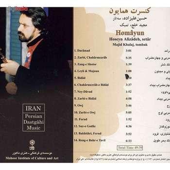 آلبوم موسیقی کنسرت همایون - حسین عیلزاده