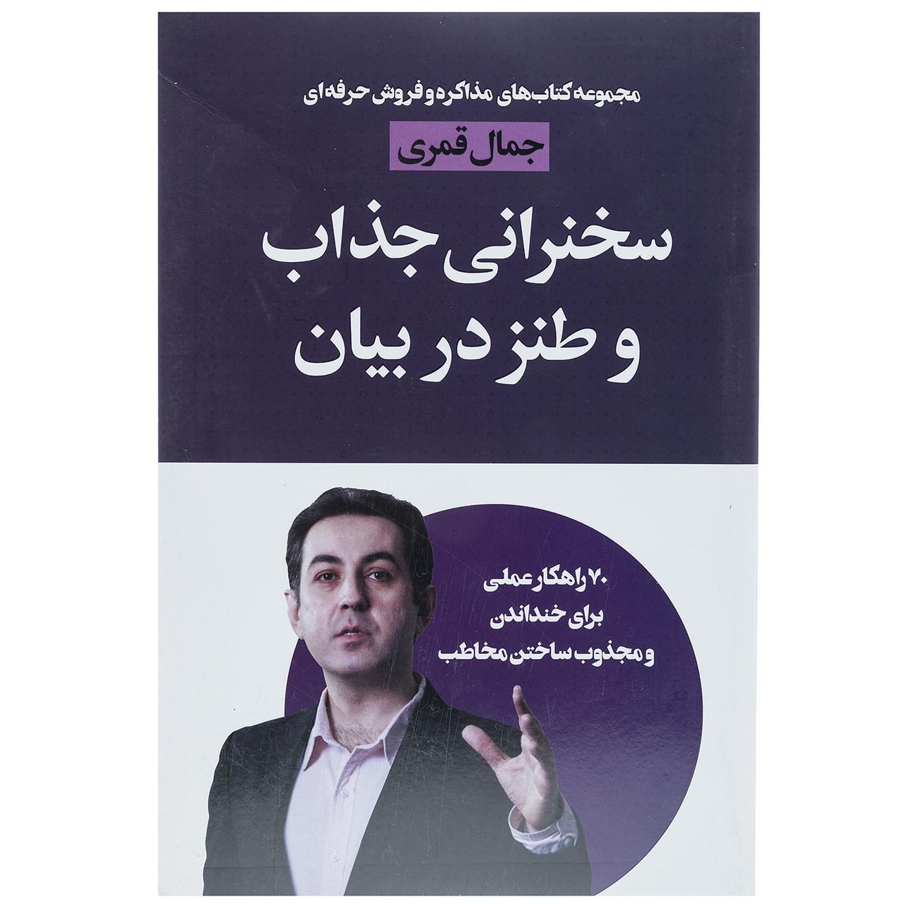 خرید                      کتاب سخنرانی جذاب و طنز در بیان اثر جمال قمری