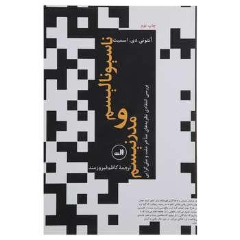 کتاب ناسیونالیسم و مدرنیسم اثر آنتونی دی اسمیت
