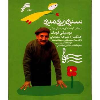 آلبوم موسیقی سبزه ریزه میزه اثر حمید جبلی