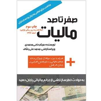 کتاب صفر تا صد مالیات اثر میثم حاجی محمدی از نشر شفاف