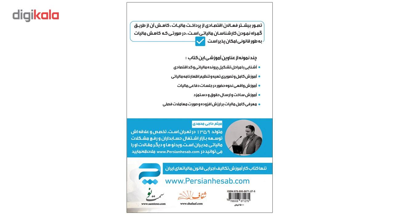 خرید                      کتاب صفر تا صد مالیات اثر میثم حاجی محمدی از نشر شفاف