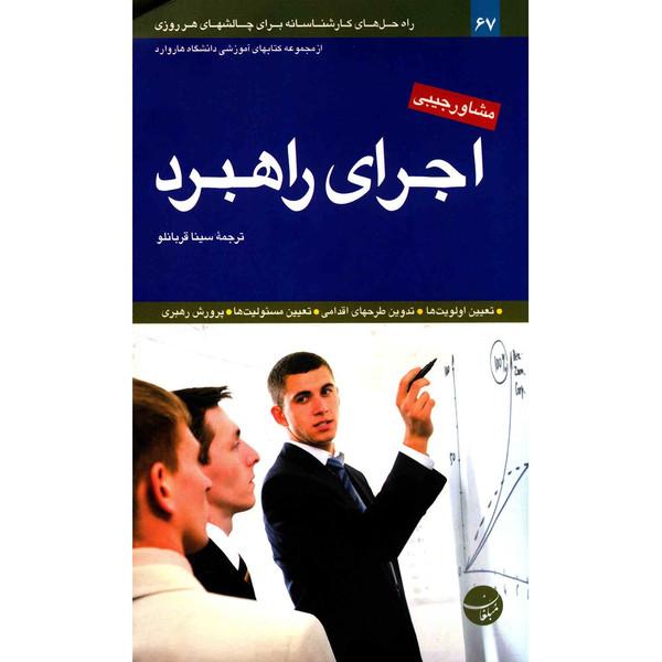کتاب مشاور جیبی راه حل های کارشناسانه برای چالش های هر روزی - شش جلدی