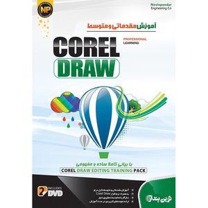 نرم افزار آموزش جامع مقدماتی و متوسط Corel Draw نشر نوین پندار