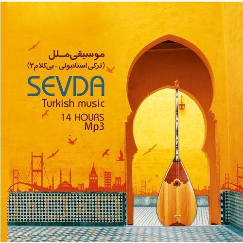 موسیقی بی کلام سوداترکی استانبولی نشر فرهنگ