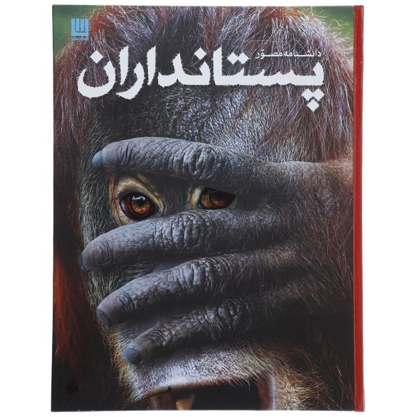 کتاب دانشنامه مصور پستانداران اثر استیو پارکر