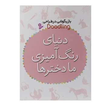 کتاب بازیگوشی در طراحی Doodling دنیای رنگ آمیزی ما دخترها اثر مژگان شیخی