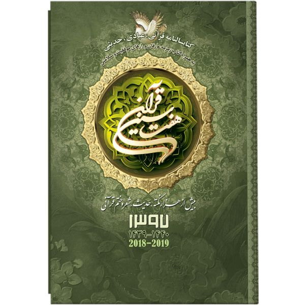 کتابسالنامه هفت سین قرآن 1397 کد 94