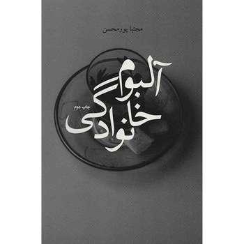 کتاب آلبوم خانوادگی اثر مجتبا پورمحسن