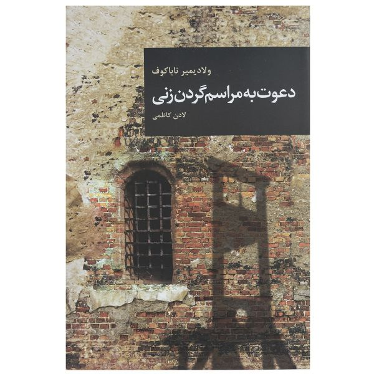 کتاب دعوت به مراسم گردن زنی اثر ولادیمیر ناباکوف