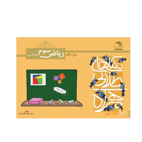 کتاب 60 نکته طلایی  ریاضی سوم دبستان  نشر لوح و قلم