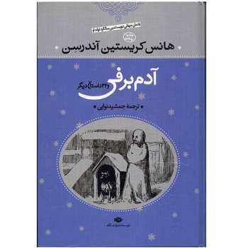 کتاب آدم برفی و 32 داستان دیگر اثر هانس کریستین آندرسن