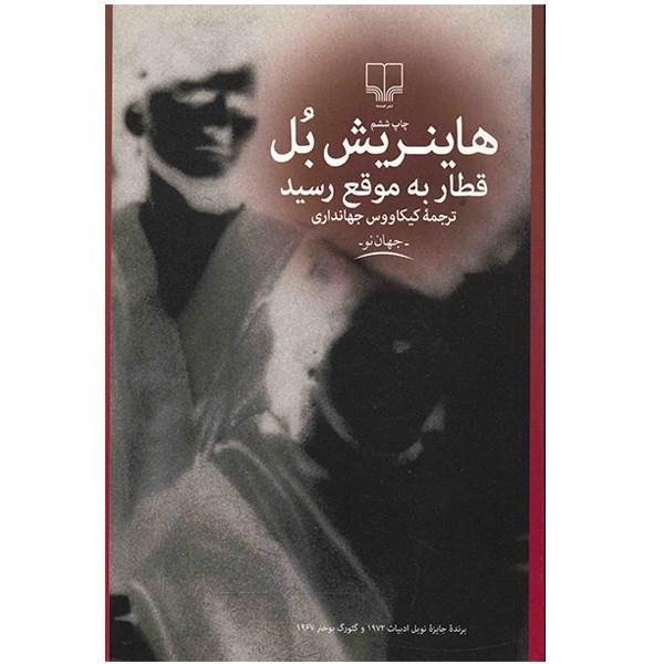 خرید                      کتاب قطار به موقع رسید اثر هاینریش بل