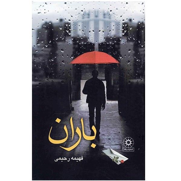 کتاب باران اثر فهیمه رحیمی