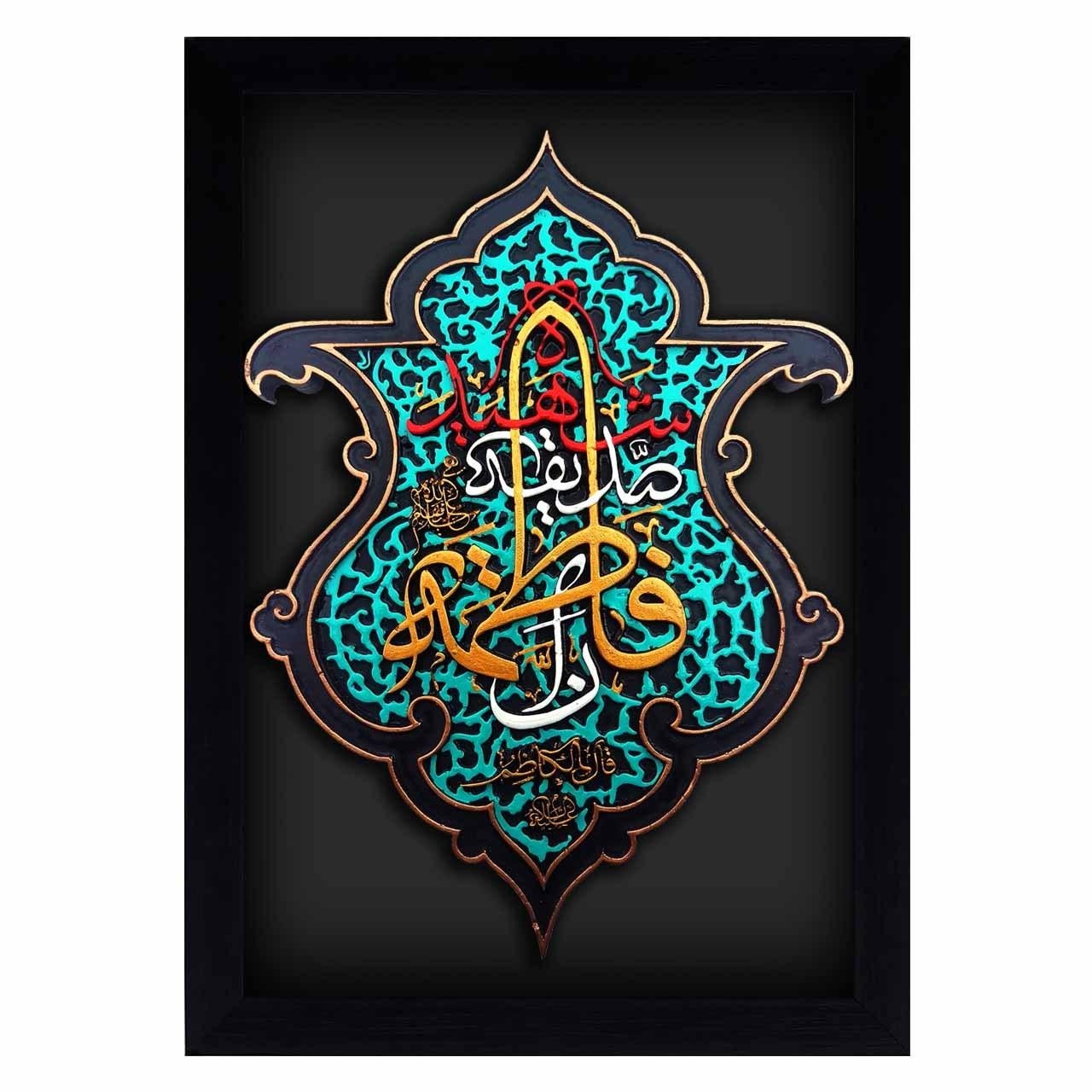 عکس کتیبه  نقش برجسته لوح هنر طرح فاطمه صدیقه شهیده کد 136