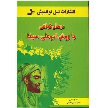 کتاب درمان گیاهی با روش ابوعلی سینا اثر محمدحسن نعیمی