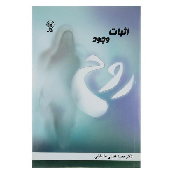 کتاب اثبات وجود روح اثر محمد قضایی طباطبایی