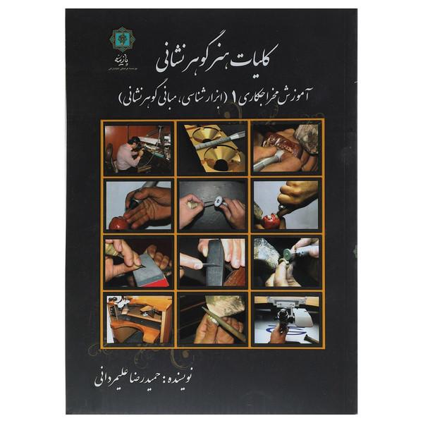 کتاب کلیات هنر گوهر نشانی آموزش مخراج کاری 1 اثر حمیدرضا علیمردانی