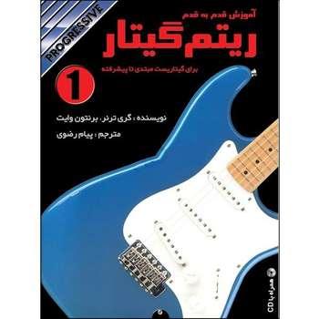کتاب آموزش قدم به قدم ریتم گیتار اثر گری ترنر و برنتون وایت نشر نکیسا جلد اول