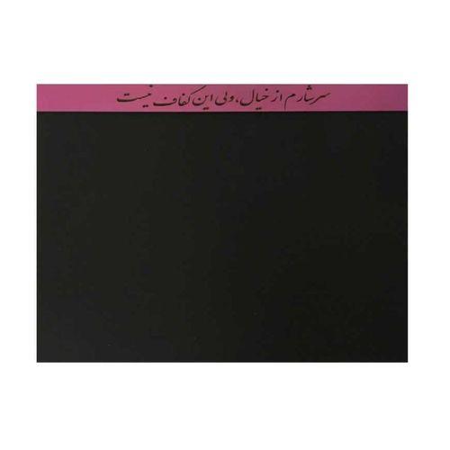 تخته سیاه گچی مدل 1009 سایز 30 ×40 سانتی متر