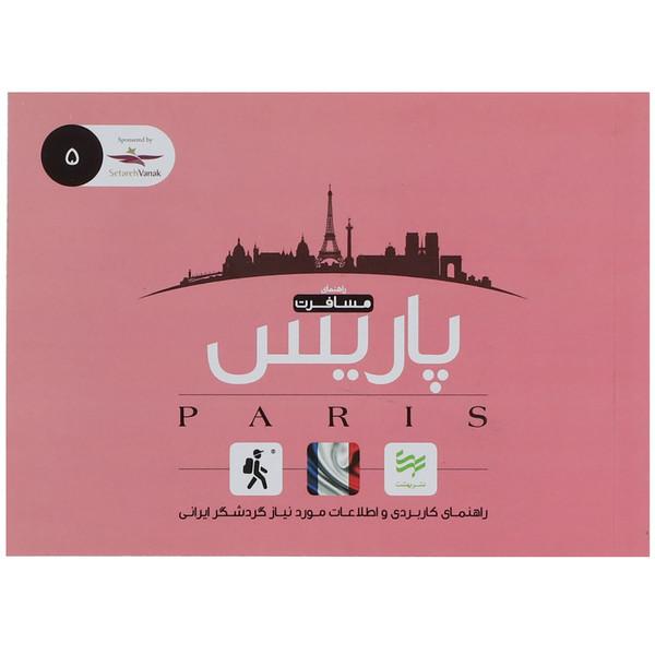 کتاب راهنمای مسافرت پاریس اثر امیر صرامی