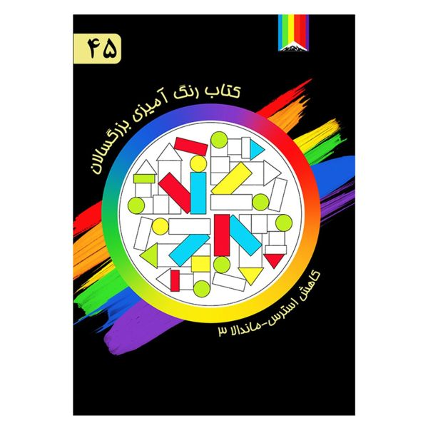 کتاب رنگ آمیزی بزرگسالان شماره 45