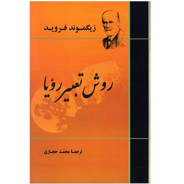 کتاب روش تعبیر رویا اثر زیگموند فروید