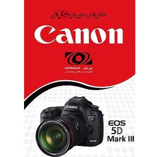 راهنمای فارسی Canon EOS 5D Mark III
