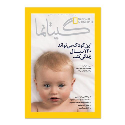 مجله نشنال جئوگرافیک فارسی - شماره 7