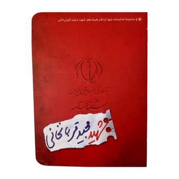 کتاب شناسنامه شهید مجید قربان خانی اثر ناهید رحیمی انتشارات کتابک