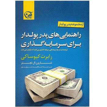 کتاب راهنمایی های پدر پولدار برای سرمایه گذاری اثر رابرت کیوساکی