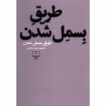 کتاب طریق بسمل شدن اثر محمود دولت آبادی thumb