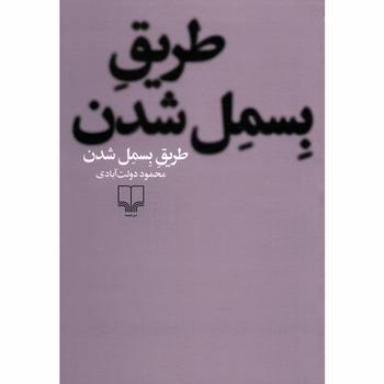 کتاب طریق بسمل شدن اثر محمود دولت آبادی