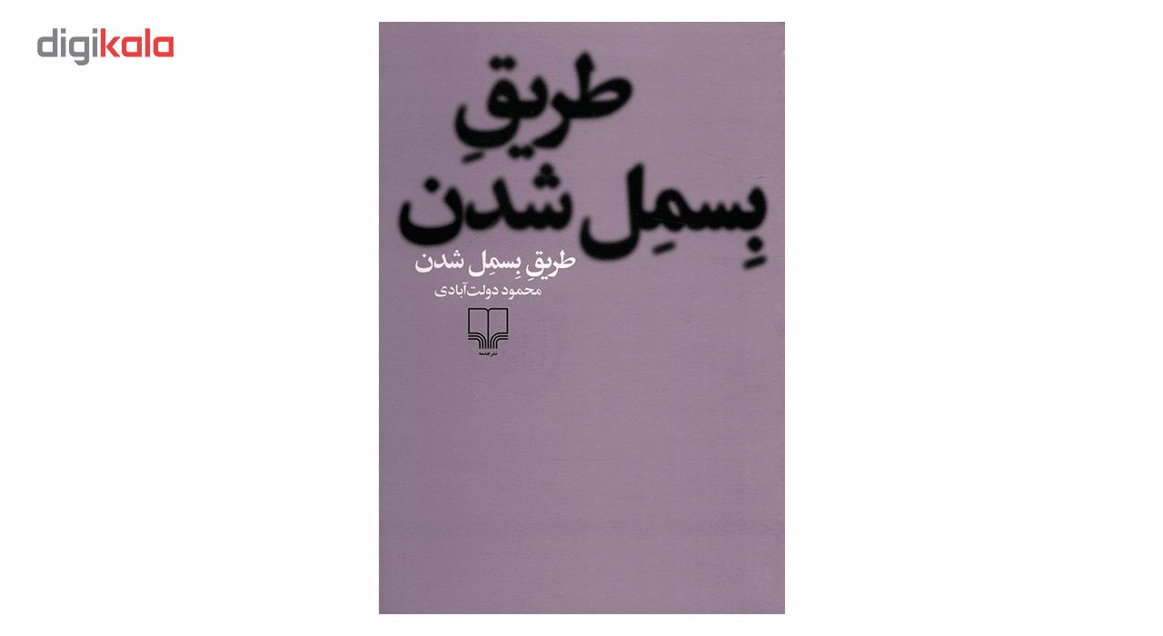 کتاب طریق بسمل شدن اثر محمود دولت آبادی main 1 1
