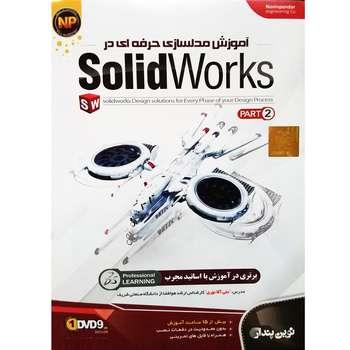 آموزش مدلسازی حرفه ای در Solidworks - پارت 2 نشر نوین پندار