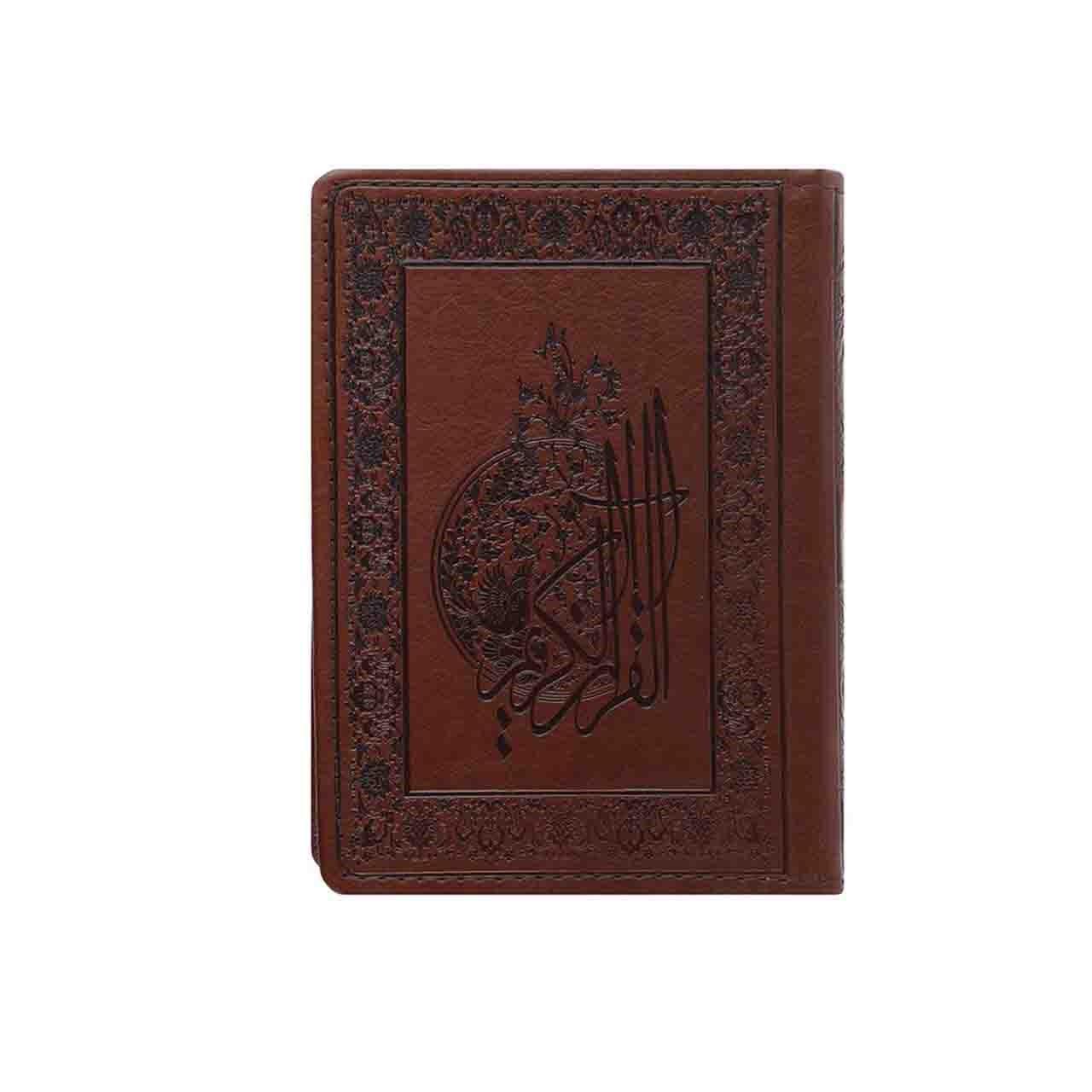 کتاب قرآن کریم مدل 02