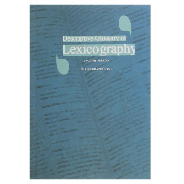 کتاب واژه نامه توصیفی فرهنگ نویسی اثر فریبا قطره