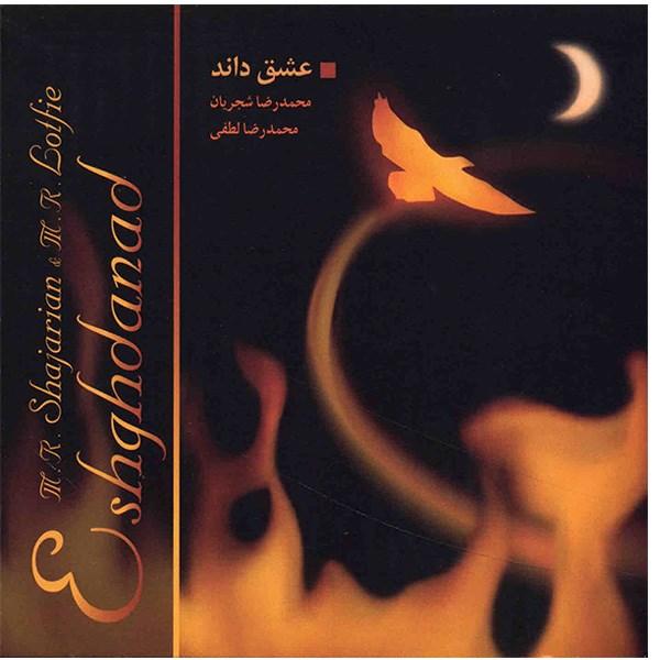 آلبوم موسیقی عشق داند - محمدرضا شجریان