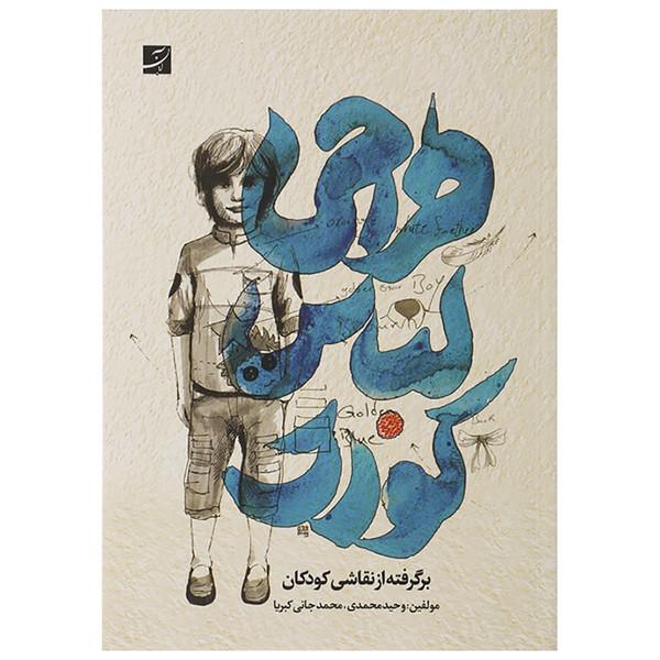 کتاب طراحی لباس کودک اثر وحید محمدی