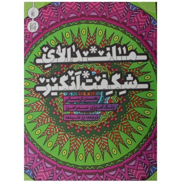 کتاب رنگ آمیزی ماندلای شگفت انگیز اثر رز شیخها