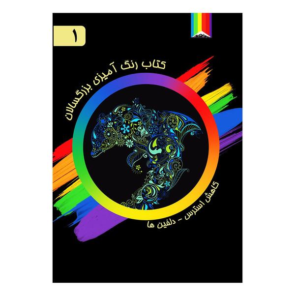 کتاب رنگ آمیزی بزرگسالان اثر آذر میرآخورلی - شماره 1
