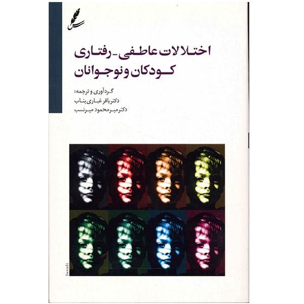کتاب اختلالات عاطفی-رفتاری کودکان و نوجوانان اثر باقر غباری بناب