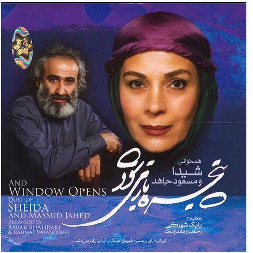 آلبوم موسیقی پنجره باز می شود - شیدا و مسعود جاهد