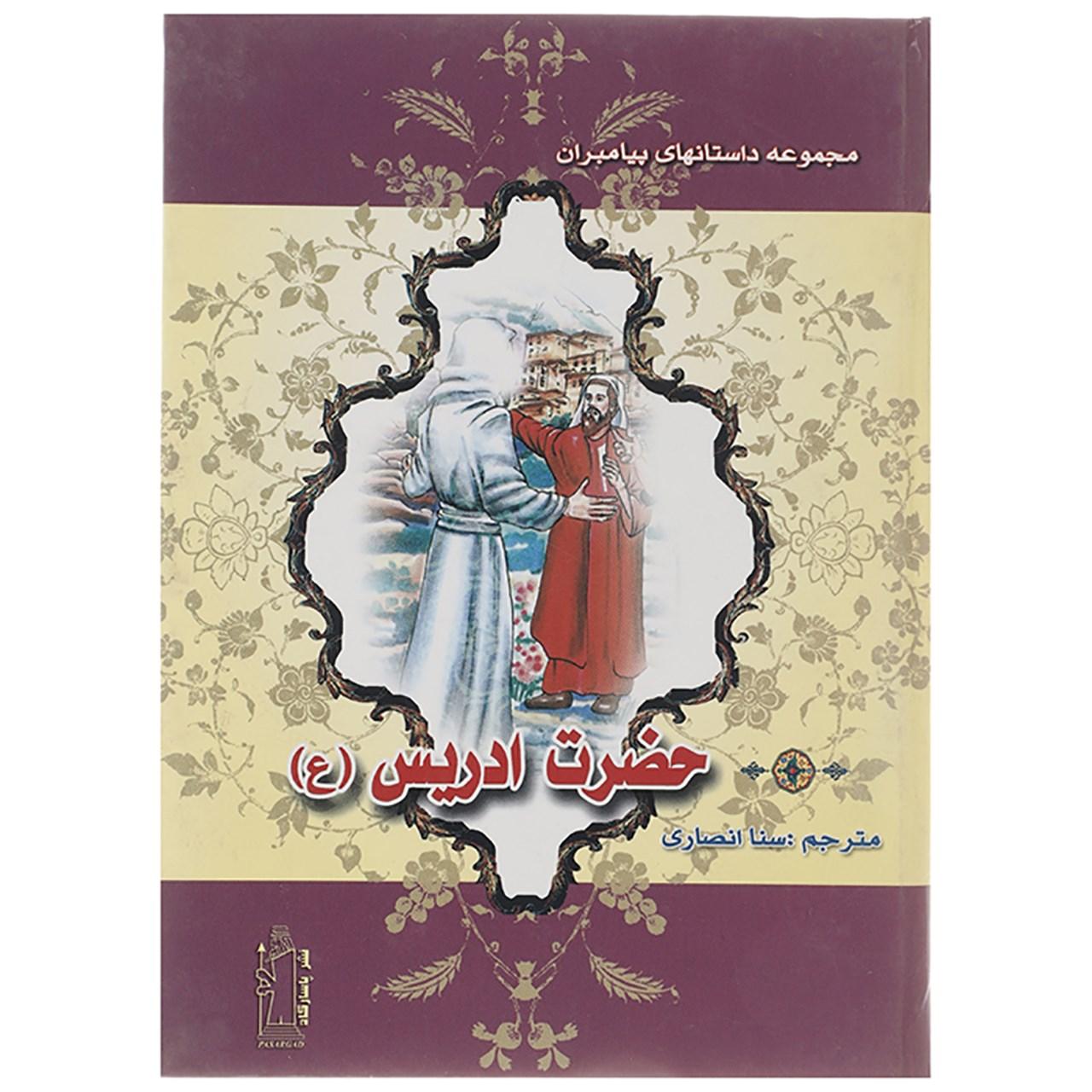 خرید                      کتاب حضرت ادریس (ع) اثر نضال علی