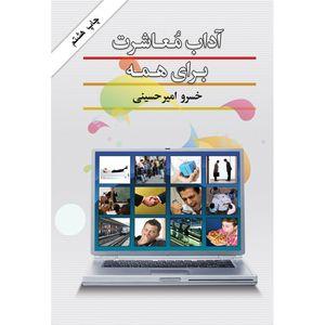 کتاب آداب معاشرت برای همه اثر خسرو امیر حسینی