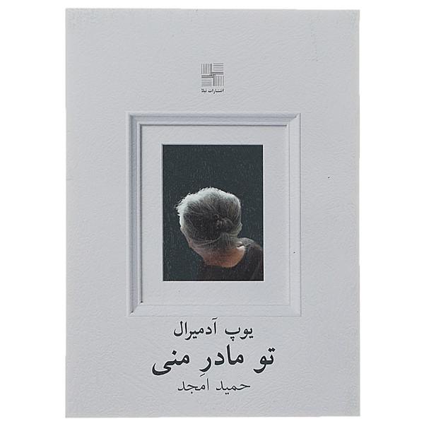کتاب تو مادر منی اثر پوپ آدمیرال