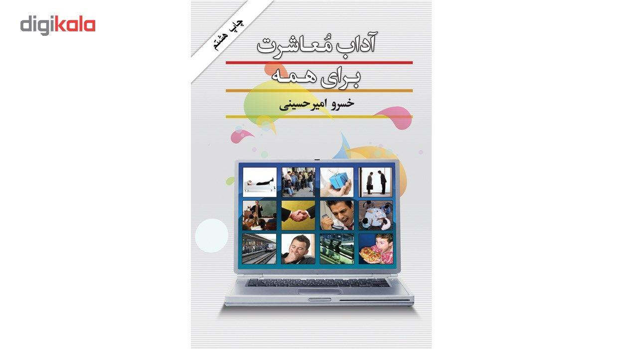 کتاب آداب معاشرت برای همه اثر خسرو امیر حسینی main 1 1
